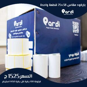 16 1 1 - مؤسسة بردي لتجارة و تصنيع الورق الحراري و بكر الكاشير