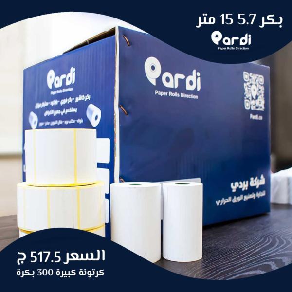 2ي5ي - مؤسسة بردي لتجارة و تصنيع الورق الحراري و بكر الكاشير