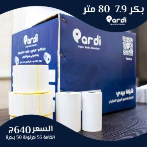 24 2 1 - مؤسسة بردي لتجارة و تصنيع الورق الحراري و بكر الكاشير