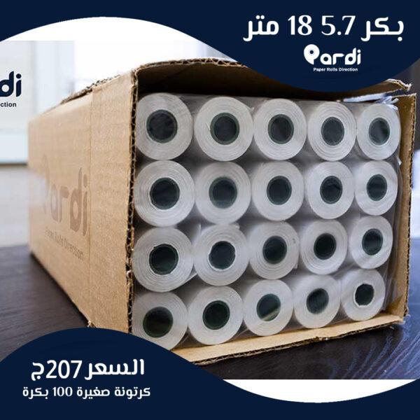 WhatsApp Image 2021 06 24 at 7.58.30 PM - مؤسسة بردي لتجارة و تصنيع الورق الحراري و بكر الكاشير